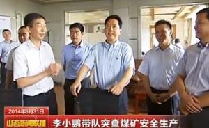 山西省长李小鹏不打招呼突击检查煤矿,要求警钟长鸣