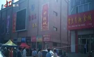 黑龙江克东县一男子持枪朝闹市区人群射击,射伤3人后逃逸
