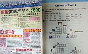 """广东初中英语课本插广告,编著者是民营机构称属""""售后服务"""""""