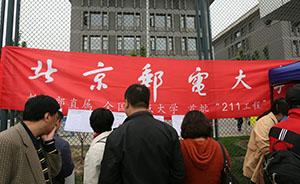 211高校再曝学术造假:北邮一硕士论文涉嫌抄袭,标题都没改