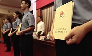 司法改革进行时:中国首批法官、检察官助理在沪诞生