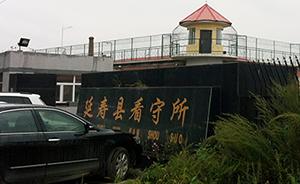 """黑龙江全面整顿""""杀警脱逃事件""""看守所,所长等责任人被停职"""