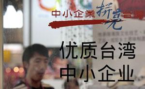 两岸货贸谈判低调重启:台湾希望四大产业降税
