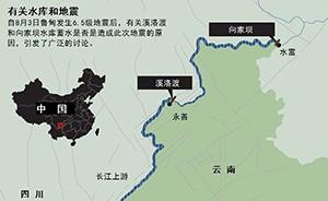 """《自然》暗示水电站""""触发""""鲁甸地震,地震局官员说不科学"""