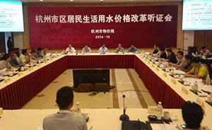 杭州水价改革听证,21名代表18人原则同意2人明确反对