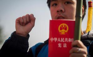 新华社对话专家谈依宪治国:不能把党的政策凌驾于宪法之上