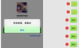 """微信上海机房""""抽搐""""致部分用户无法正常使用,2小时后修复"""