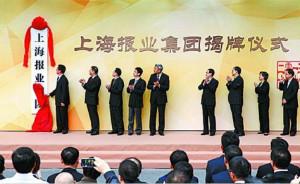 上海报业集团整合重组一周年:在寻求新空间方面迈出一大步
