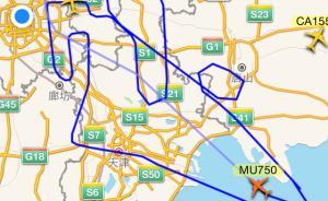 北京雾霾让东航客机兜了好些圈子,民航华东局:备降没有遭拒