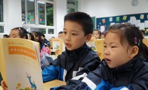"""上海一年级新生启用传统文化经典诵读教材,""""对子""""首次入选"""