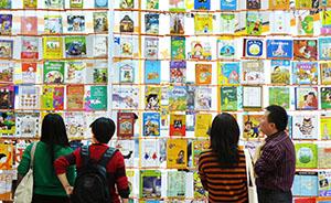 今年的上海国际童书展三天全向公众开放,读物适合0-16岁