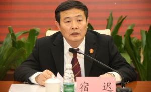 宿迟任北京知识产权法院院长:北京首任,全国首位