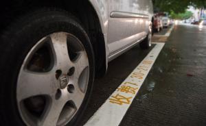 城市道路凭什么划线收停车费?车主向31市申请公开收费依据