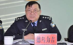 涉嫌行贿犯罪,内蒙古杭锦旗公安局长德乌力吉被立案侦查