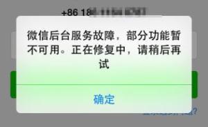 微信17天后再次发生故障,运营团队称还是机房的问题