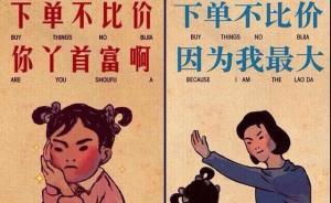 """苏宁天猫隔空骂战?""""打脸双11""""广告战言辞辛辣引围观"""