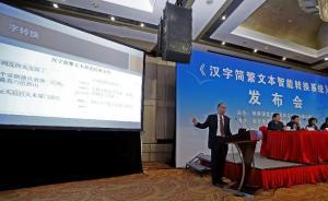 《汉字简繁文本智能转换系统》在京发布,网站页面可整体转换