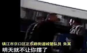 """镇江城管因称""""我就欺负老百姓""""被开除:求求你们帮我说说话"""