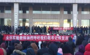 """肇东官方称罢课教师上访诉求""""基本解决"""""""