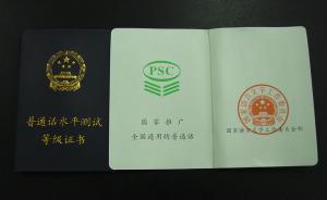 湘西教师因普通话未达标无法评职称,依据竟是一份失效文件