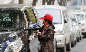 新华社追踪四地停车费去向:有的地方一半未进政府口袋
