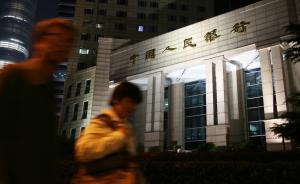 央媒:中国进入新一轮降息周期