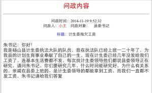 安徽砀山计生委人员网上讨薪,官方回复被指用罚款发工资