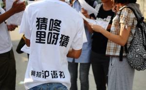上海地铁员工不许讲上海话?官方:行车作业时不行,和乘客行