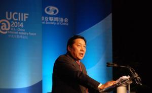 鲁炜在中美互联网论坛演讲全文:网络安全将成中美合作新亮点
