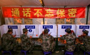 解放军手机禁令后仍有士兵打手机,某部设公用手机库以备急用