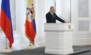 俄罗斯雄起?普京国情咨文建议大赦回国资本,市场不领情