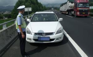 """股市躁动股民也拼了:温州一驾驶人高速公路上停车买""""牛股"""""""