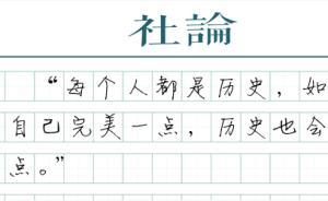 【社论】邹碧华法官的生前事身后名