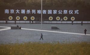 """南京大屠杀遇难同胞纪念馆馆长:习总书记出的""""考题""""很专业"""