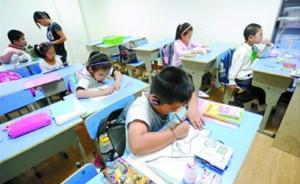上海立志办好晚托班:将召开家长需求征询会,提高教师待遇