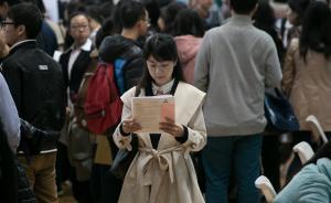 数据|上海今年新增就业岗位59万,城镇登记失业24万人