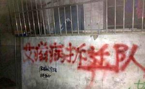 """河南南阳警方控制""""艾滋病拆迁队""""主要嫌疑人,案情正调查"""