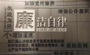 人民日报:反腐舆情进入官方主导模式,网络爆料断崖式降温