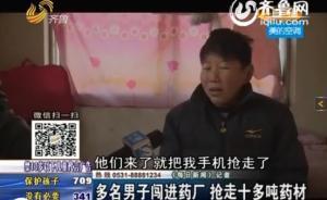 连山楂片也不放过:山东药材仓库被抢10余吨药,警方未立案