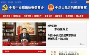 中央纪委监察部网站新版本和客户端1月1日上线