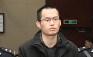 林森浩发表声明:若死刑核准,希望捐献遗体