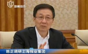 韩正调研上海宣传系统:各类媒体要亮底色、守底线、敢担当