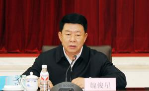 辽宁省政府副秘书长魏俊星落马,曾任开原市委书记