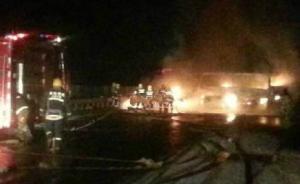 莱州一高速LNG燃料汽车追尾爆燃,酿12死3伤特大事故