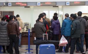 """退春运火车票将入""""收费期"""" ,线路增多导致退票量增加"""