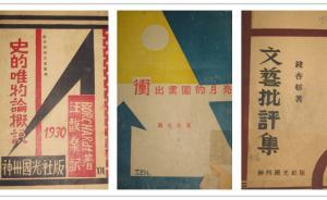 阅读胡适︱1930年代的左倾文艺青年都读什么书