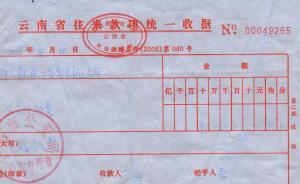 云南一公安局收被害单位办案补助费,警方称已批评相关人员