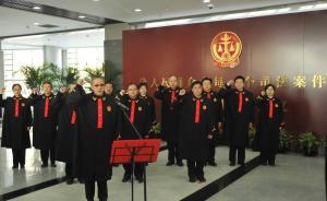 最高法第二巡回法庭在沈阳挂牌:受理黑吉辽跨省重要案件