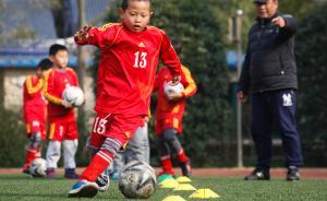 上海将遴选百所足球学校,教委:场地缺乏不是问题