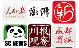 四川基层官员最钟情哪些新闻客户端?人民日报、澎湃居前两位